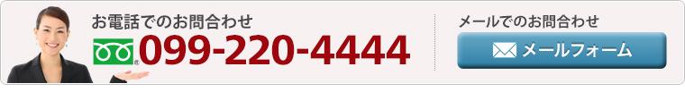 お電話でのお問合わせ 099-220-4444 メールフォーム