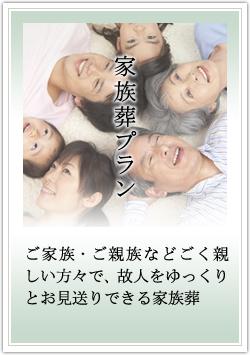 家族葬プラン ご家族・ご親族などごく親しい方々で、故人をゆっくりとお見送りできる家族葬