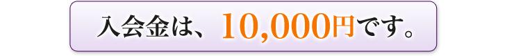 入会金は、10,000円です。